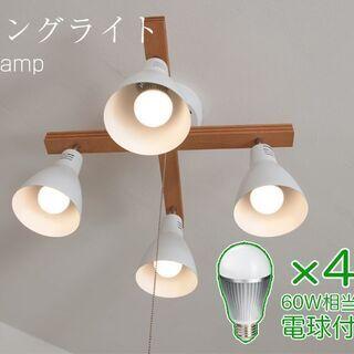 【ネット決済】シーリングスポットライト 4灯 LED リモコン付