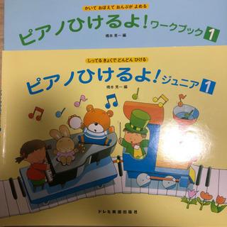 ピアノひけるよ!1