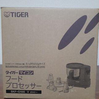 新品未開封タイガーマイコンフードプロセッサーSKF-G100V