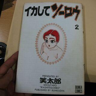 イカしてソーロウ 2 (Bunka comics) [tanko...