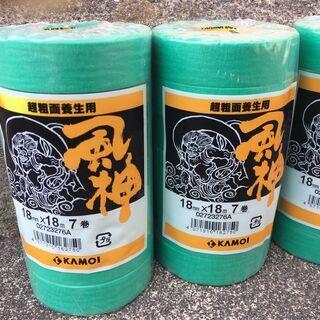 マスキングテープ18mm 超粗面用 カモイ 風神