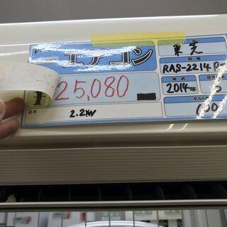 【引取限定】値段下げました!東芝 RAS-2214ART エアコ...