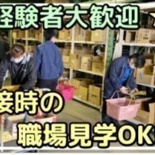 【パートタイム勤務】倉庫内作業スタッフ