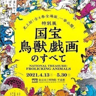 【ネット決済・配送可】鳥獣戯画のすべて国立博物館特別展2枚セット