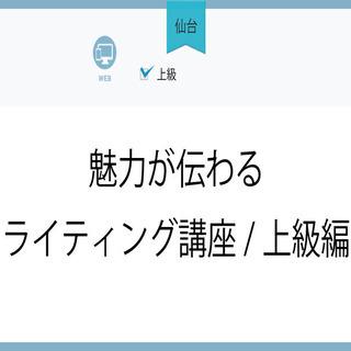 6/11(金)【仙台】魅力が伝わるライティング講座/上級編