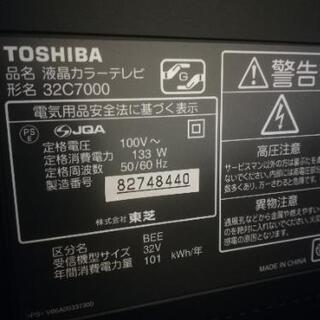 TOSHIBA Regza 32型 ジャンク 無料