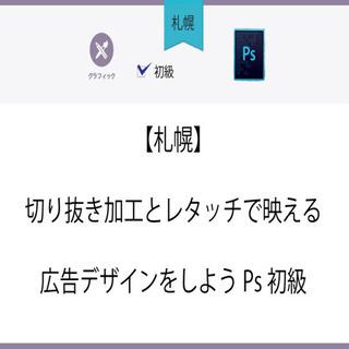 6/8(火)【札幌】切り抜き加工とレタッチで映える広告デザインを...