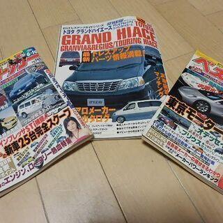 古雑誌・グランドハイエース・ベストカー・2001~2004…