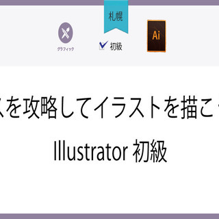 6/11(金)【札幌】パスを攻略してイラストを描こう!Illus...