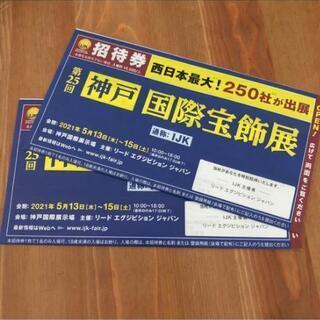 IJK 国際宝飾展 10,000円相当 ペア 招待券 2枚セット