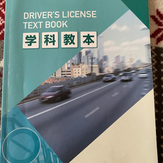 自動車免許学料数本 [driver's license text...