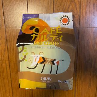 マイルドカルディ100g(10g×10袋) 賞味期限2021.1...