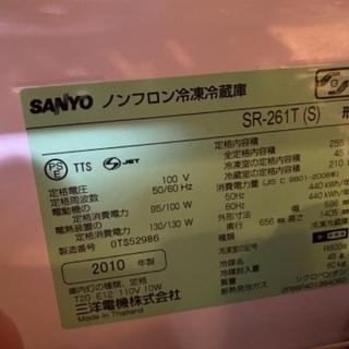 SANYO 冷蔵庫 2010年式 3ドア 約260リットル