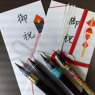 「楽々‼筆ペンで熨斗(のし)書き」無料オンライン講座 のお知らせ