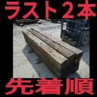 ラスト2本のみ~枕木★外構工事,ガーデニング,DIY等に★最終処分