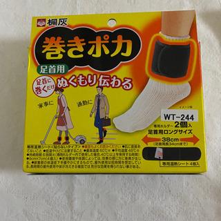 WT-244 桐灰 巻きポカ (足首用) 防寒対策 ホッカ…