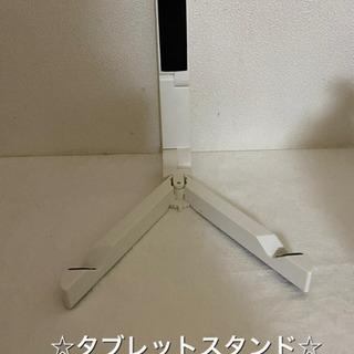 タブレット スタンド iPad使用可能