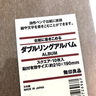 無印 ダブルリングアルバム スクエア10枚 - 生活雑貨