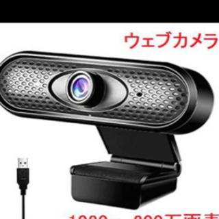 【訳あり】ウェブカメラ