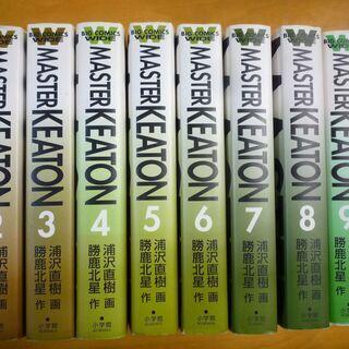 マスターキートン 2巻~9巻
