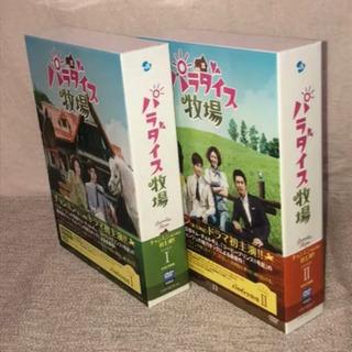 パラダイス牧場 DVD-BOX I・II