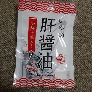 新品‼️未開封 肝醤油7ツセット