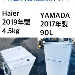 ★送料・設置無料★  高年式✨家電セット ⭐️冷蔵庫・洗濯機 2...