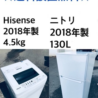 ★送料・設置無料★2018年製✨家電セット⭐️ 冷蔵庫・洗濯機 ...