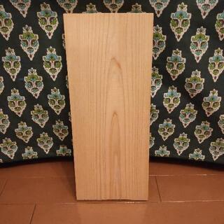 【未使用品】木のまな板