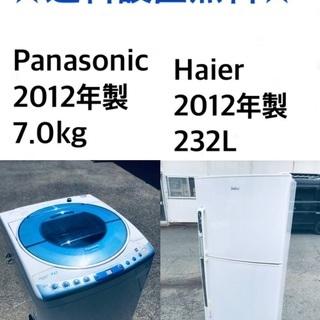 ★送料・設置無料★  7.0kg大型家電セット☆冷蔵庫⭐️・洗濯...