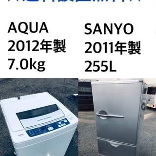 ★送料・設置無料★  7.0kg大型家電セット☆冷蔵庫・洗濯機⭐...