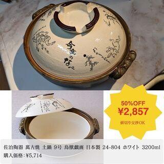 【クレカOK】土鍋 9号 鳥獣戯画 日本製  3200ml