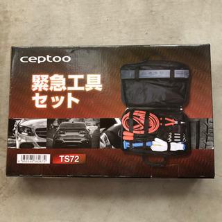 <受付終了>車 車載 緊急工具セット 新品未開封