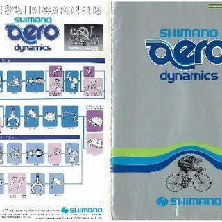 shimano 600axシリーズのパーツを集めています
