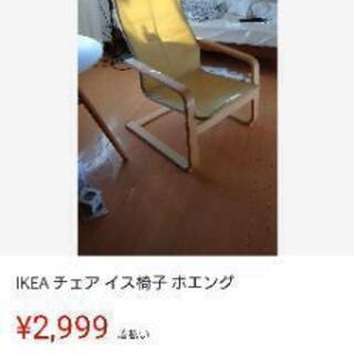 IKEA チェア
