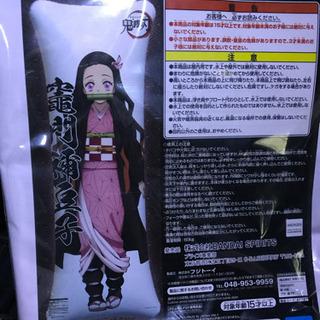 【ネット決済】禰󠄀豆子エア抱き枕