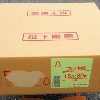 ☆日立金属 HITACHI FV2 K15×30S-S フレキ管...