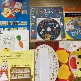 新品未使用未開封 豪華セット こどもちゃれんじ DVD 体験版 ...