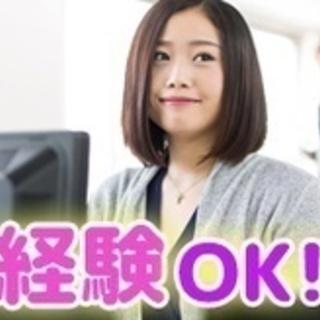 【未経験者歓迎】一般事務/未経験OK/交通費支給/賞与あり/鹿沼...