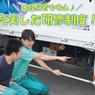 【ミドル・40代・50代活躍中】4tトラックドライバー/正…
