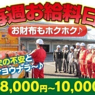 【日払い可】★稼げる!週払いOK!高速規制スタッフ★20代~6...