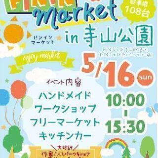 PININ market in寺山公園
