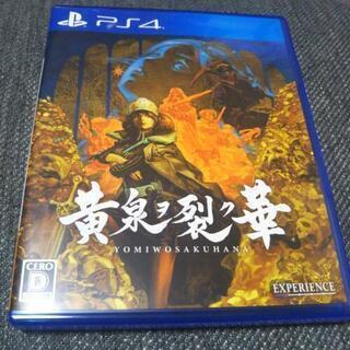 黄泉ヲ裂ク華 PS4ソフト