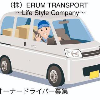 上田市周辺でオーナードライバー残り2名募集!稼げる業界でチャレン...