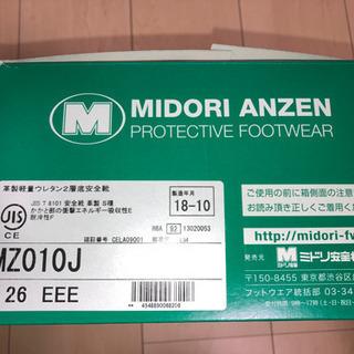 ミドリ安全 安全靴 26.0 未使用品