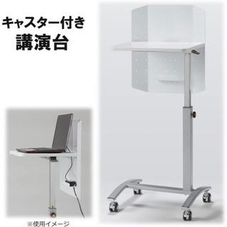 【ネット決済】講師台 上下可動式 キャスター付き
