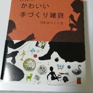 モノづくり本2冊★作りたくなる本★