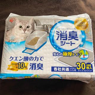 猫トイレ用品!