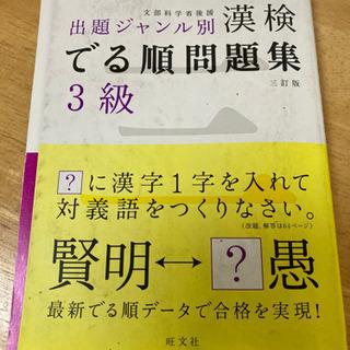 本 漢検問題集 3級