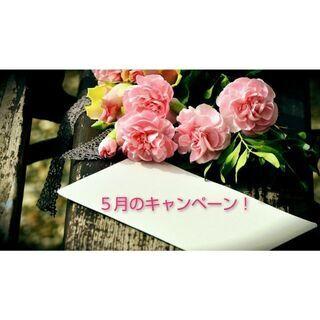 【5月キャンペーン】冬だけのメニューじゃない!体の芯からしっかり改善!